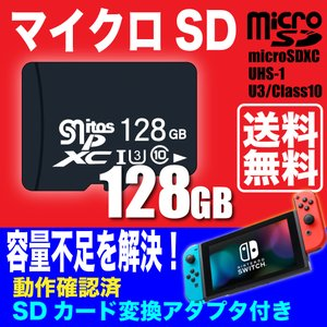 Switch 任天堂スイッチ ニンテンドースイッチ microsd マイクロSD 128gb Class10 UHS-I microSDXC マイクロsdカード microsdカード SDXC 超高速U1 hfs05