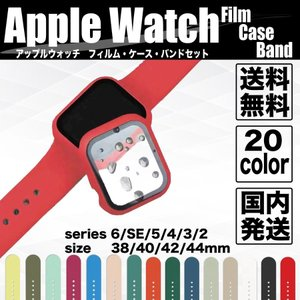アップルウォッチ バンド 一体型 シリコン Apple Watch ベルト フレーム+ガラスフィルム一体型ケース かわいい おしゃれ 交換 hfs05
