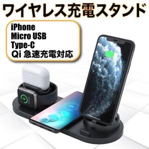 ワイヤレス充電器 iPhone Android Airpods Pro Apple watch Qi対応 ワイヤレスチャージャー スマホスタンド iPhone12 iPhone11 X XR 急速充電 4台同時充電可能 hfs05