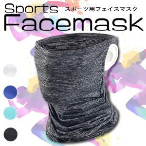 冷感マスク 涼感マスク ランニングマスク フェイスマスク フェイスカバー ネックガード 花粉症 ひんやり 夏用 UVカット 冷感 スポーツマスク 紫外線対策 hfs05