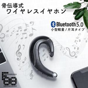 ワイヤレスイヤホン Bluetooth 5.0 耳掛け型 骨伝導設計 片耳 高音質 ブルートゥースイヤホン スポーツ iPhone&Android対応|hfs05