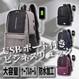 特典 リュック ビジネス キャンバス USBポート おしゃれ 可愛い 学生 大容量 A4 リュックサック バックパック デイパック|hfs05