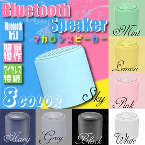 スピーカー bluetooth 子供 大人 かわいい マカロン Bluetooth5.0  コンパクト 高音質 小型スピーカー|hfs05