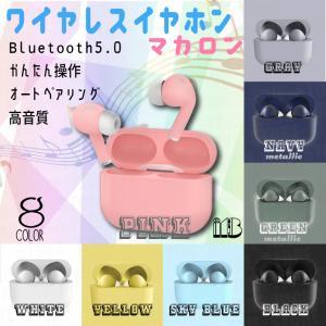 ワイヤレスイヤホン 子供 大人 i13 Bluetooth 5.0 ブルートゥース マカロン 高音質 両耳対応 超軽量 日本語説明書|hfs05