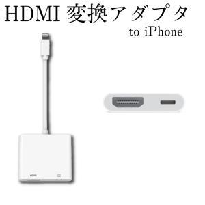 iphone用コネクタ to HDMI 変換アダプタ ライトニング HDMI 変換ケーブル iPhone/iPad/iPodをテレビに 出力 iphone用コネクタ - Digital AVアダプ hfs05