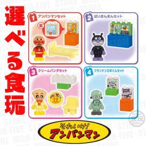 タイトル  アンパンマン ワールドブロックラボセットP2 選べる食玩・清涼菓子 (それいけ!アンパン...
