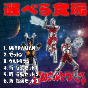 タイトル:超動ウルトラマン4 選べる食玩・ガム (ウルトラマン) 発売日:2019年6月24日 JA...