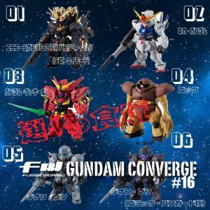 タイトル:FW GUNDAM CONVERGE #16 選べる食玩・ガム (機動戦士ガンダム) 発売...