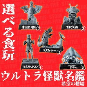 ウルトラ怪獣名鑑 - 希望の轍編 - 選べる食玩・ガム (ウルトラマンシリーズ)