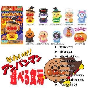タイトル:あつまれアンパンマン P63 選べる食玩・清涼菓子 (それいけ!アンパンマン) 発売日:2...
