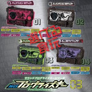 サウンドプログライズキーシリーズ SGプログライズキー03 選べる食玩・清涼菓子 (仮面ライダーゼロ...