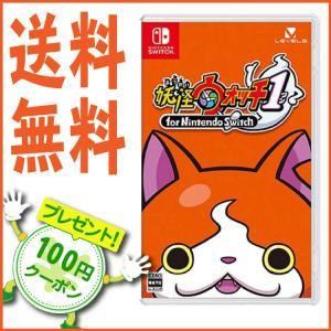 妖怪ウォッチ1 for Nintendo Switch 永久封入特典 妖怪ウォッチ4で使えるイカカモネ議長のダウンロード番号 同梱 ニンドースイッチ hfs05