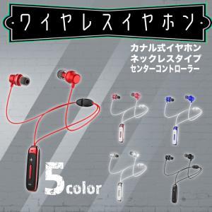 Bluetooth イヤホン カラー :インナーイヤー型 (ホワイト/ブラック/レッド)      ...