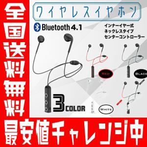 ワイヤレス イヤホン Bluetooth  Apes BT313 軽量 高音質 ネックストラップ   インナーイヤー ギフト|hfs05