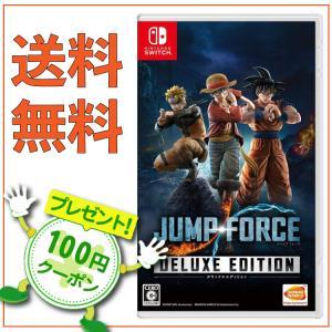 JUMP FORCE デラックスエディション -Switch (【早期購入特典】 同梱)|hfs05