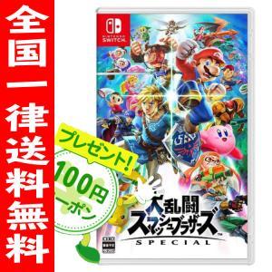 大乱闘スマッシュブラザーズ SPECIAL スマブラ Switch ニンテンドースイッチ