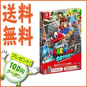 タイトル スーパーマリオ オデッセイ ~旅のガイドブック付き~ - Switch 発売日:2018年...