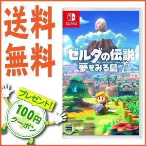 ゼルダの伝説 夢をみる島 -Switch 通常版