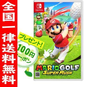 マリオゴルフ スーパーラッシュ -Switch hfs05