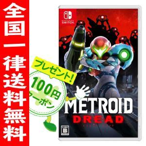 メトロイド ドレッド -Switch|hfs05