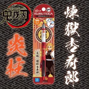 鬼滅の刃 クルトガ3 煉獄杏寿郎|hfs05