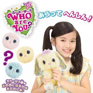 タイトル WHO are YOU? パステル  発売日 2019年2月5日  JAN/EAN 497...