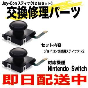ニンテンドースイッチ ジョイコン スティック 修理交換用パーツ 2個セット コントローラー Nintendo Switch 任天堂 スイッチ|hfs05