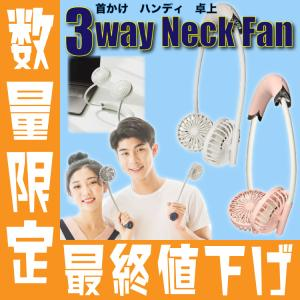 3WayHandyFan 扇風機 ハンディ 首掛け 2020新型 卓上 首かけ セパレート 充電式 USB  オフィス 冷風感 熱中症対策 hfs05
