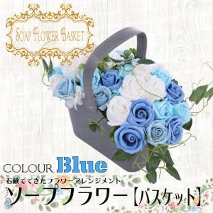 商品名:ソープフラワー 花かご バスケット タイプ ブルー サイズ 高さ 約30cm 横 約15cm...