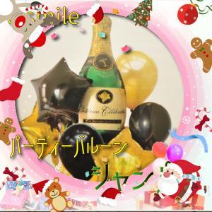 パーティーバルーン シャンパン アルミ風船 8点セット |hfs05