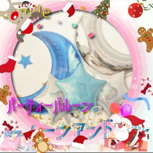 パーティーバルーン ムーンアンドスター(ブルー)アルミ風船 5点セット |hfs05
