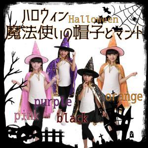 ハロウィン 衣装 魔法使いの帽子とマント 魔法使い 帽子 マント コスチューム キッズ|hfs05