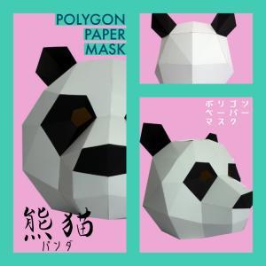 ペーパー クラフト マスク パンダ ポリゴン DIY 折り紙 カット済み |hfs05