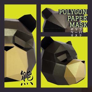 ペーパー クラフト マスク クマ ポリゴン DIY 折り紙 カット済み |hfs05