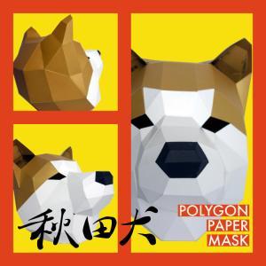 ペーパー クラフト マスク 秋田 犬 ポリゴン 折り紙 カット済み |hfs05