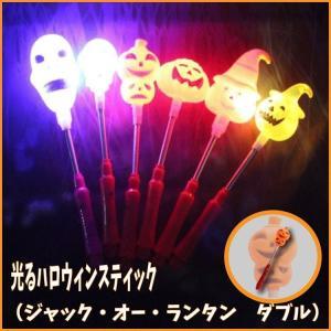子供 コスプレ 杖 かぼちゃヘッド ジャックオーランタン ダブル 光る杖|hfs05
