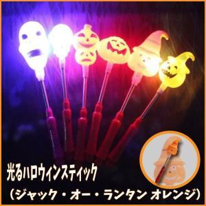 子供 コスプレ 杖  かぼちゃヘッド ジャックオーランタン オレンジ 光る杖|hfs05