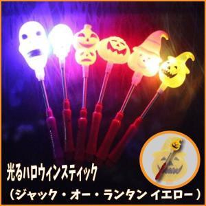 子供 コスプレ 杖  かぼちゃヘッド ジャックオーランタン イエロー 光る杖|hfs05