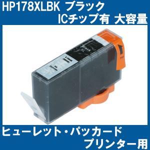ヒューレットパッカード用互換インク HP178XLBK ブラック 【増量】