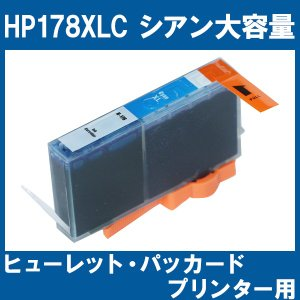 ヒューレットパッカード用互換インク HP178XLC シアン【増量】