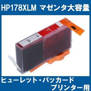 ヒューレットパッカード用互換インク HP178XLM マゼンタ【増量】