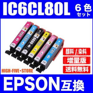 EPSON(エプソン)用互換インク IC6CL80L 6色セット【増量】|hfs05