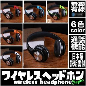 Bluetoothワイヤレス ヘッドホン/ヘッドフォン Sepia 折りたたみ式 通話機能 有線接続可 normalTYPE|hfs05