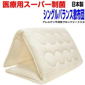 敷き布団 敷布団 シングル 医療用寝具を家庭用に腰痛疲労回復...