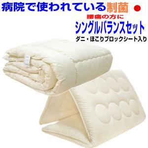 腰痛 布団セットシングル 日本製 防ダニドクターEs 洗える疲労回復バランス硬質掛け敷き組布団セットシングルサイズ|hghr