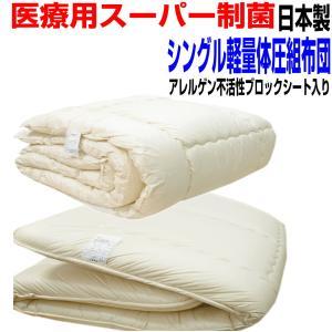 体が浮いているような布団 医療用寝具を家庭用に! 布団セット...
