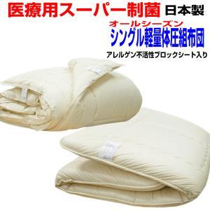 医療用寝具を家庭用に!防ダニ制抗菌布団セット シングルサイズ 体が浮く組布団セット 日本製 防ダニ2枚合せ掛布団&体圧分散ボリューム敷布団シングルEp|hghr