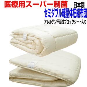 布団セットセミダブル 医療用寝具を家庭用に!制菌・アレルギー...