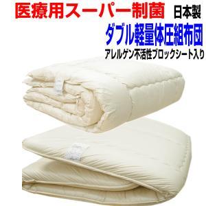 体が浮いているような布団セットダブル 医療用寝具を家庭用に!...