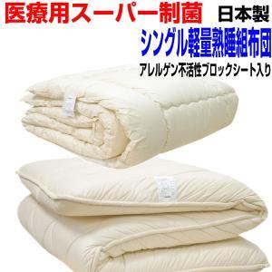 医療用寝具を家庭用に!制抗菌布団セット シングル 日本製 アレルギー防ダニ 掛け&熟睡腰痛ボリューム敷布団組布団セットEp-Rシングルサイズ|hghr